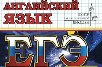 ЕГЭ 2017 по английскому